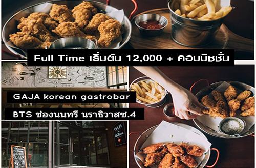 งาน Part Time – Full Time ร้านอาหาร GAJA korean gastrobar