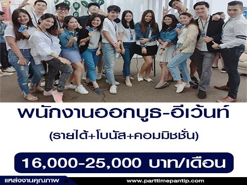 รับสมัครพนักงานออกบูธ ออกอีเว้นท์ (16,000-25,000 บาท/เดือน)