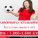 รับสมัครสาว เดาะบอลโชว์ (BG : 1,200 – 1,500 บาท)