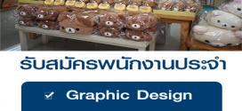 รับสมัคร Graphic Design และ พนักงานขับรถ