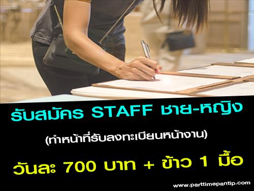 รับสมัคร STAFF ลงทะเบียนหน้างาน (วันละ 700 บาท)