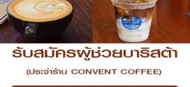 ร้บสมัครผู้ช่วย Barista ประจำร้าน CONVENT COFFEE