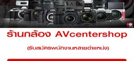 Avcentershop รับสมัครงานประจำร้าน หลายตำแหน่ง
