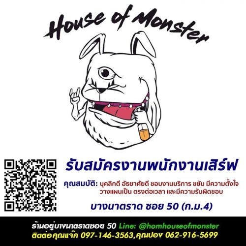 รับสมัครพนักงานเสิร์ฟ ร้าน H.O.M House of Monster