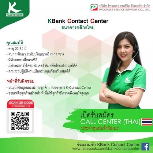KBank Contact Center เปิดรับสมัคร Call Center