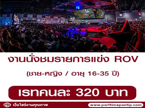 งานนั่งชมรายการแข่ง ROV (อายุ 16-35 ปี)
