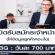 งานประชาสัมพันธ์ ให้ข้อมูลลูกค้าคอนโด (วันละ 700 บาท)