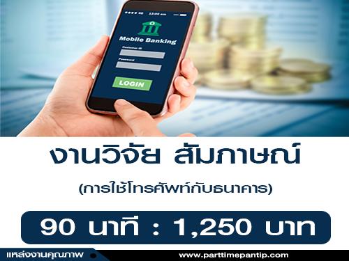 งานวิจัย สัมภาษณ์เกี่ยวกับการใช้โทรศัพท์กับธนาคาร