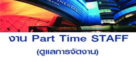 งาน Part Time STAFF ดูแลการจัดงาน (วันละ 1,000 บาท)