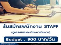 งาน STAFF ดูแลระบบลงทะเบียนภายในงาน (วันละ 900 บาท)