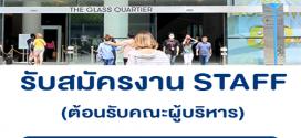 งาน STAFF ต้อนรับคณะผู้บริหาร (BG : วันละ 2,000 บาท)