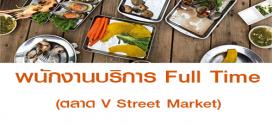 """รับสมัครพนักงานบริการ Full Time """"ตลาด V Street Market"""""""