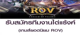 รับสมัครทีมงานไต่แร้งค์ ROV ชอบเล่นเป็นชีวิตจิตใจ