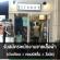 รับสมัครพนักงานขายเสื้อผ้า ประจำร้าน BY PIYANAT