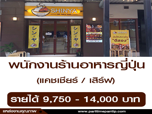 รับสมัครพนักงานร้านอาหารญี่ปุ่น Shinya