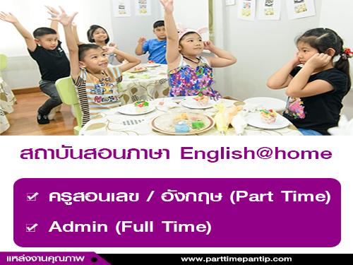 รับสมัครพนักงาน สถาบันสอนภาษา English@home