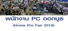 รับสมัครพนักงาน PC ออกบูธ Homepro Fair 2018