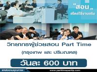 รับสมัครวิทยากรผู้ช่วยสอน (Part Time)