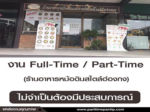 งาน Full- Time / Part- Time ร้านอาหาร Clay Story