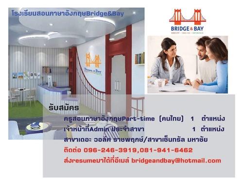 งาน Part Time – Full Time โรงเรียนสอนภาษาอังกฤษ Bridge&Bay