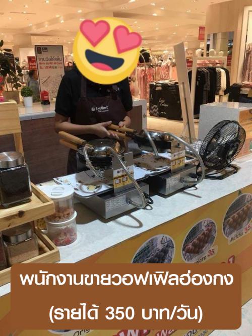 รับสมัครพนักงานขายขนม วาฟเฟิลฮ่องกง
