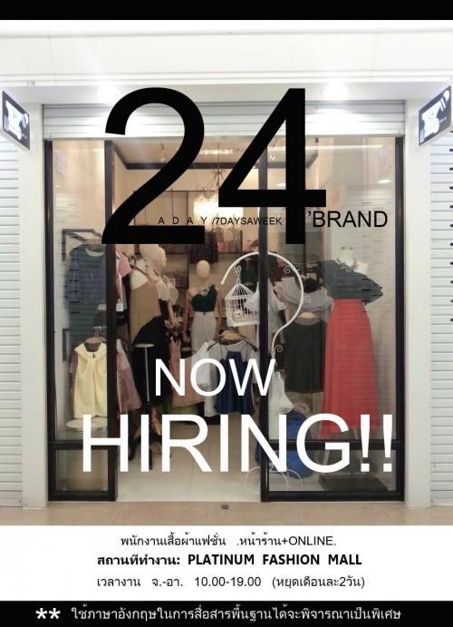รับสมัครพนักงานร้านเสื้อผ้าแฟชั่น 24'BRAND