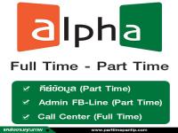 Alpha รับสมัครพนักงาน Full Time - Part Time