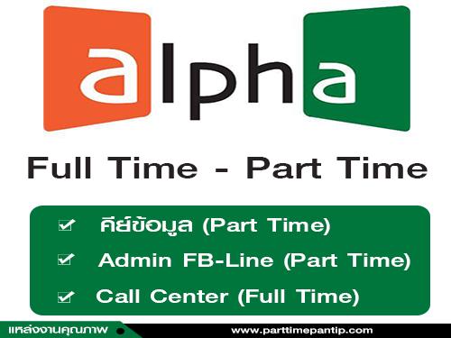 Alpha รับสมัครพนักงาน Full Time – Part Time