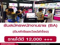 (BA) Karmart shop