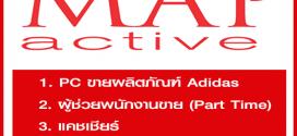 MAP Active (Thailand) Ltd. รับสมัครพนักงานหลายตำแหน่ง