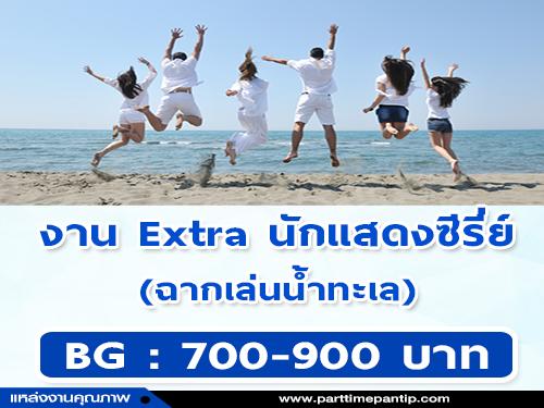 งาน Extra นักแสดงซีรี่ย์ ฉากเล่นน้ำทะเล (BG : 700-900 บาท)