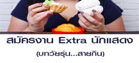 งาน Extra นักแสดง วัยรุ่นสายกิน (เรท 3,000 บาท)