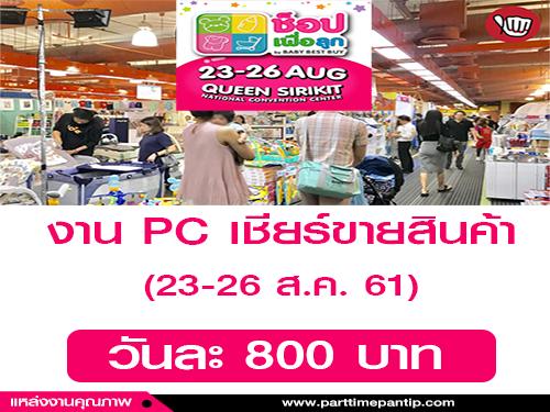 งาน PC เชียร์ขายสินค้าแม่และเด็ก (วันละ 800 บาท)