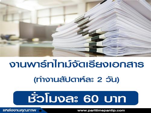 งาน Part Time จัดเรียงเอกสาร (ชั่วโมงละ 60 บาท)