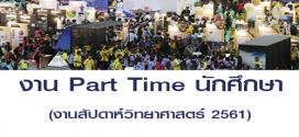 งาน Part Time นักศึกษา ร่วมงานสัปดาห์วิทยาศาสตร์ 2561