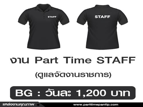 งาน Part Time STAFF ดูแลจัดงานราชการ (BG : 1,200 บาท)