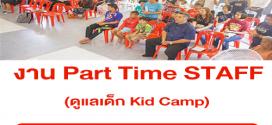 งาน Part Time STAFF ดูแลเด็ก Kid Camp