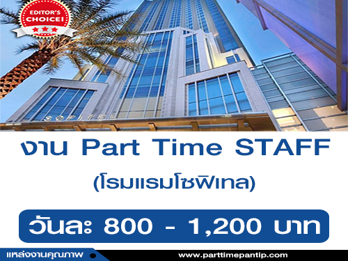งาน Part Time STAFF แบงค์ชาติ (วันละ 800-1,200 บาท)