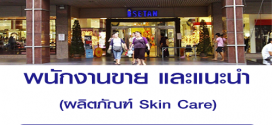 รับสมัครพนักงานขาย แนะนำผลิตภัณฑ์ Skin Care