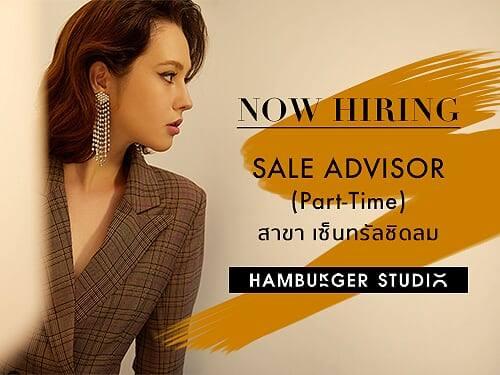 รับสมัครพนักงานขาย Sale Advisor (PART-TIME)