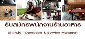 รับสมัครพนักงานประจำตำแหน่ง Operation & Service Manager