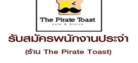 รับสมัครพนักงานประจำร้าน The Pirate Toast