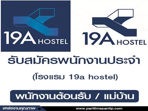 รับสมัครพนักงานประจำโรงแรม 19a hostel
