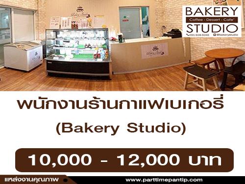 รับสมัครพนักงานร้านกาแฟเบเกอรี่ (Bakery Studio)