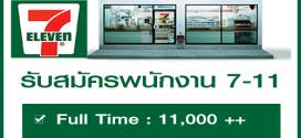 ร้าน 7 Eleven รับสมัครพนักงาน Full-time / Part-time