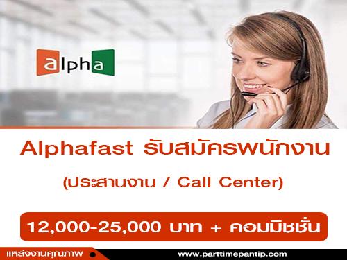 Alphafast รับสมัครพนักงาน Full Time หลายอัตรา
