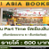 Asia Books รับสมัครงาน Part Time จัดเรียงสินค้า
