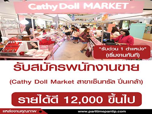 รับสมัครพนักงานขาย ร้าน Cathy Doll Market สาขาเซ็นทรัล ปิ่นเกล้า