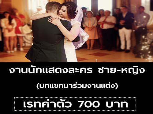 งานนักแสดงละคร (บทแขกมาร่วมงานแต่ง) เรท 700 บาท