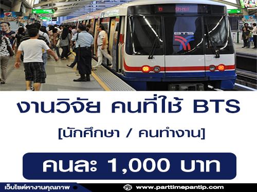 งานวิจัย คนที่ใช้รถไฟฟ้า BTS (คนละ 1,000 บาท)